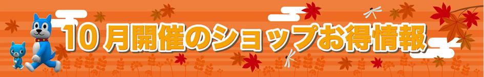 10月開催フェア・セール・イベント情報