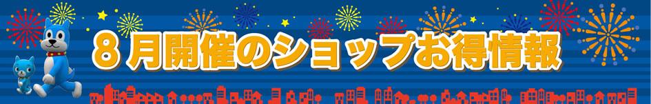 8月開催フェア・セール・イベント情報