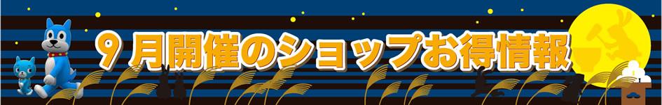 9月開催フェア・セール・イベント情報