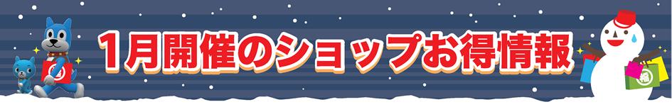 1月開催フェア・セール・イベント情報